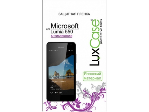 Защитная пленка для смартфона LuxCase  для Microsoft Lumia 550 (антибликовая), вид 1