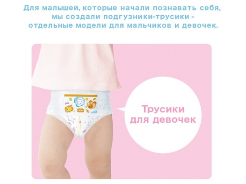 Подгузник MOONY для девочек 9-14 кг (44 шт.) L, трусики, вид 8