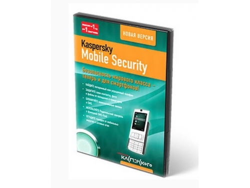 Программа-антивирус Kaspersky Mobile Security 8.0 Russian Ed. 1 year DVD box, вид 2