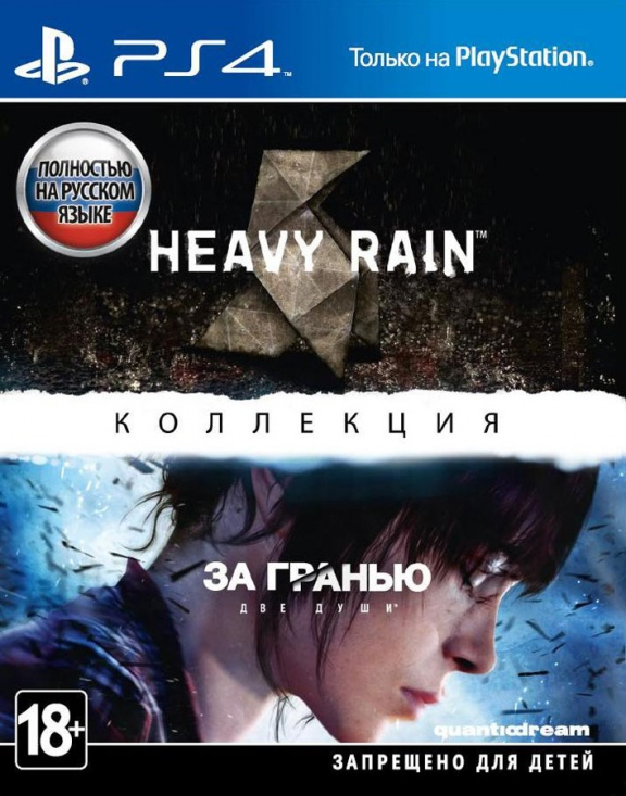 ���� ��� PS4 SONY The Heavy Rain + �� ������: ��� ���� (2 ���� � ����� �������)
