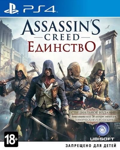 Игра для PS4 SONY Assassin's Creed: Единство