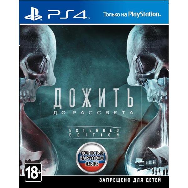 Игра для PS4 SONY Дожить до рассвета Extended Edition