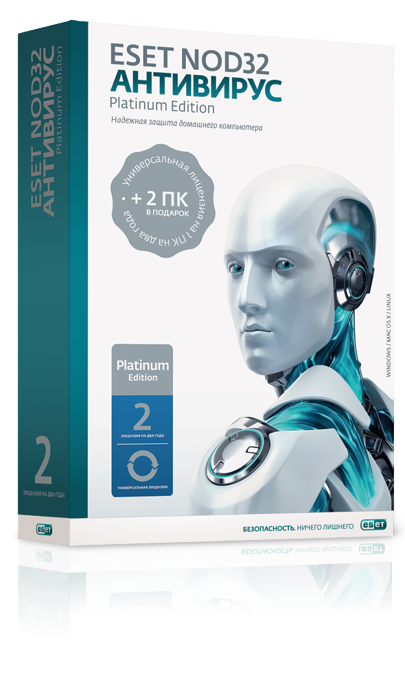 Программа-антивирус ESET NOD32 Platinum edition - лицензия на 2 годa на 1ПК + бонус 2ПК
