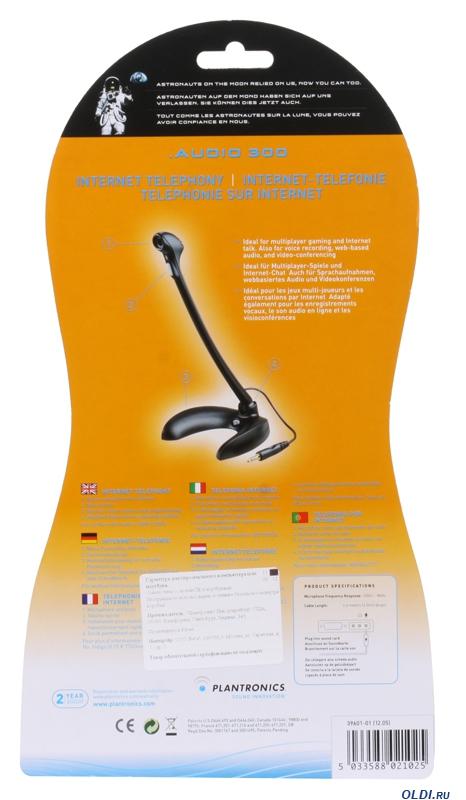 Микрофон для пк Plantronics Audio A300 39601-01
