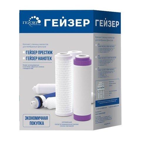 Фильтр для воды Geyzer RO1 (сменные картриджи)