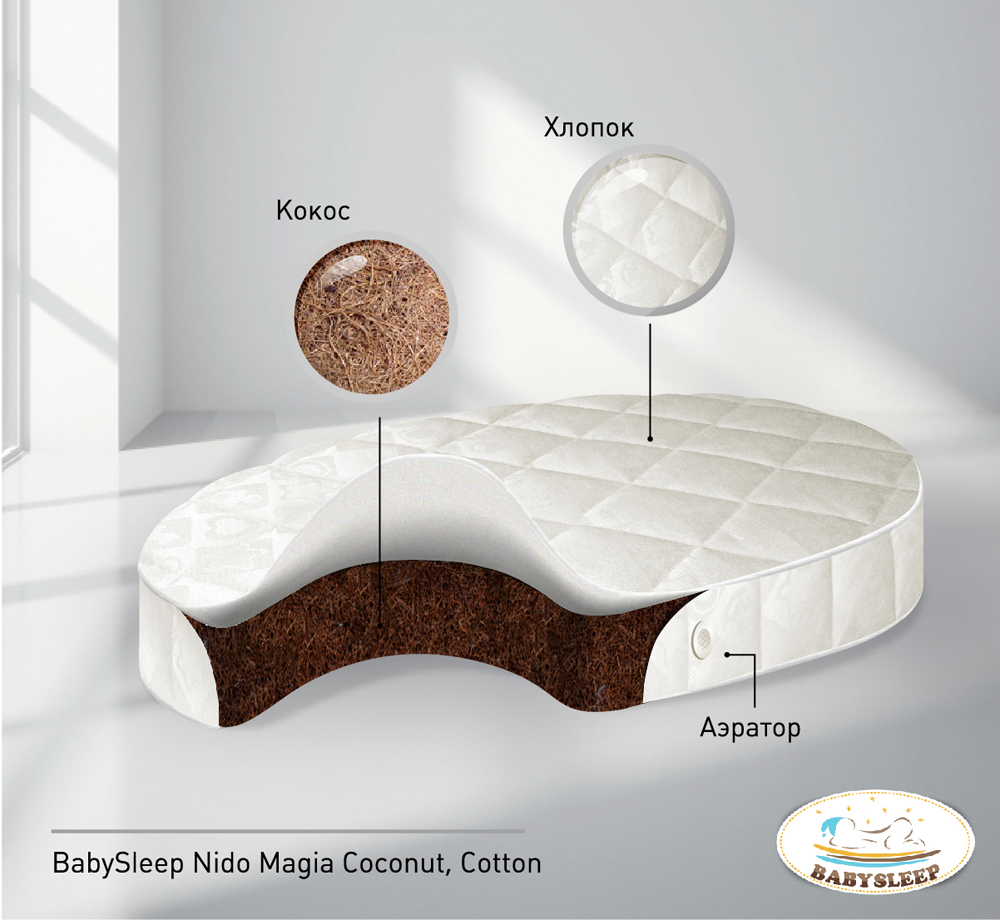 Матрас для детской кроватки Babysleep Nido Magia Coconut Cotton 125*75 овальный