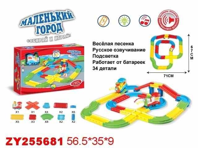 Набор игровой Zhorya Маленький город 34 детали