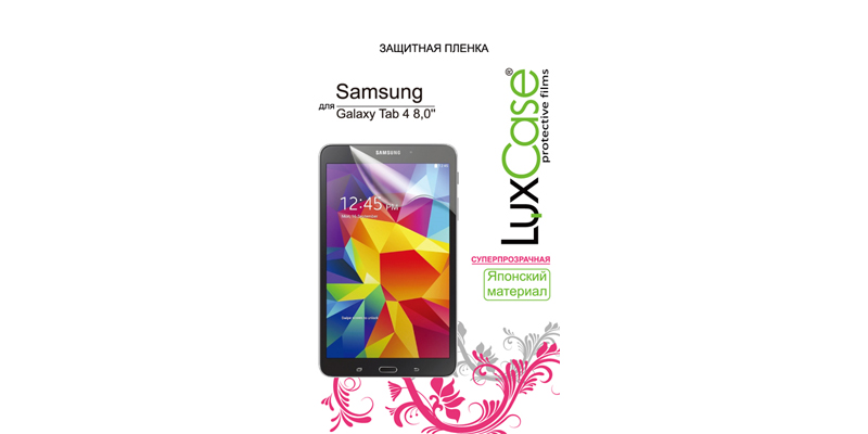 Защитная пленка для планшета LuxCase для Samsung Galaxy Tab 4 8.0 SM-T330/T331/T335 80847