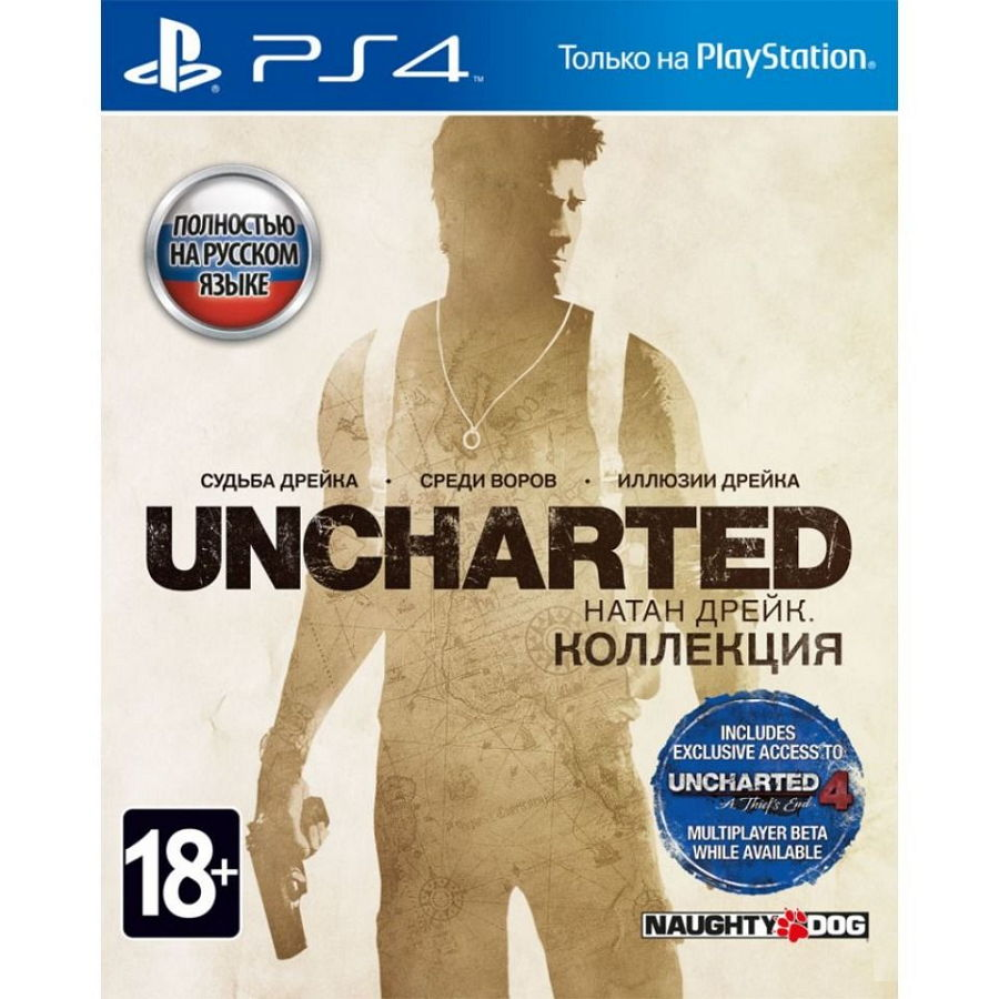 Игра для PS4 SONY Uncharted: Натан Дрейк. Коллекция