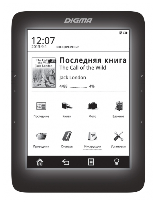 Digma S676 (6'', E-Ink, 1024x758 Touch, 600MHz 128Mb/4Gb, microSDHC, ���������), ������